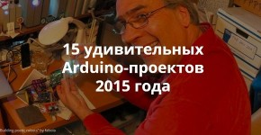 arduino-projects-2015