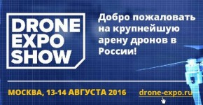 drone-expo-show-2016