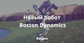 new-robot-jump-boston-dynamics