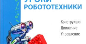 filippov-robotics-lessons-book