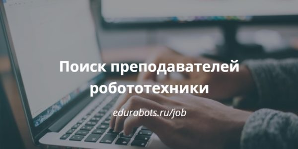 robotics-job