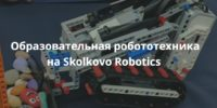 educational-robotics-skolkovo-forum