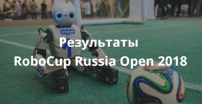 robocup-russia-results