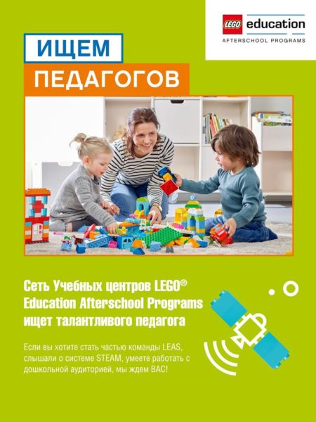 Вакансия Педагог LEGO® Education Afterschool Programs