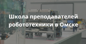 omsk-robotics-courses