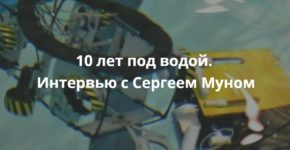 underwater-robotics-in-russia