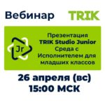 Вебинар «Презентация TRIK Studio Junior», 26 апреля 2020