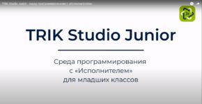 trik-studio-jr